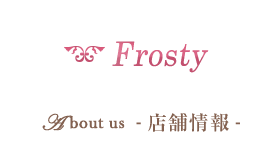 Frosty About us 店舗情報