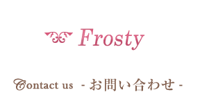 Frosty Contact us お問い合わせ